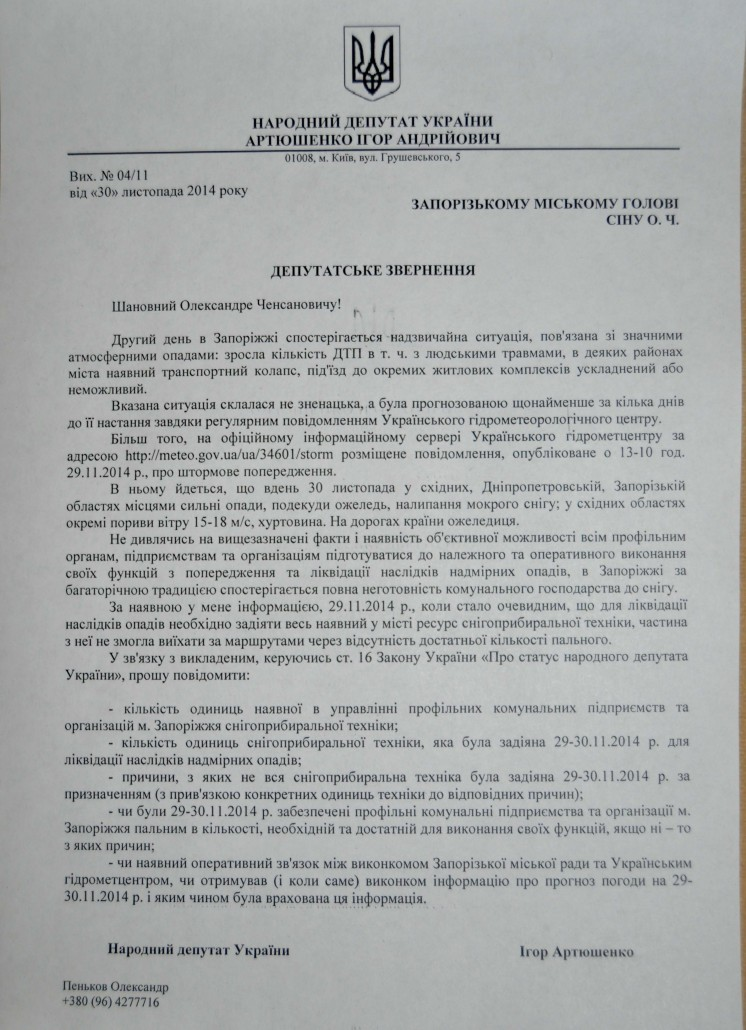 Депутатське звернення.