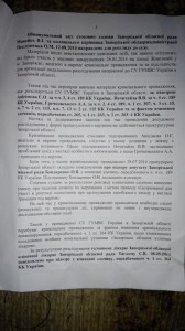 vidpovid-generalnoji-prokuratury-kryminalna-sprava-proty-sina-2