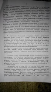 vidpovid-generalnoji-prokuratury-kryminalna-sprava-proty-sina-3