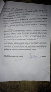 vidpovid-generalnoji-prokuratury-kryminalna-sprava-proty-sina-4