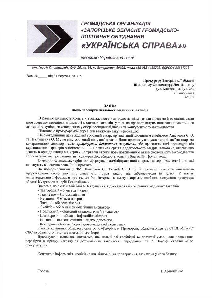 zayava-prokuroru-zap-obl-medychni-zaklady