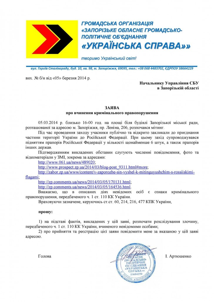 zayava-sby-05-03-2014