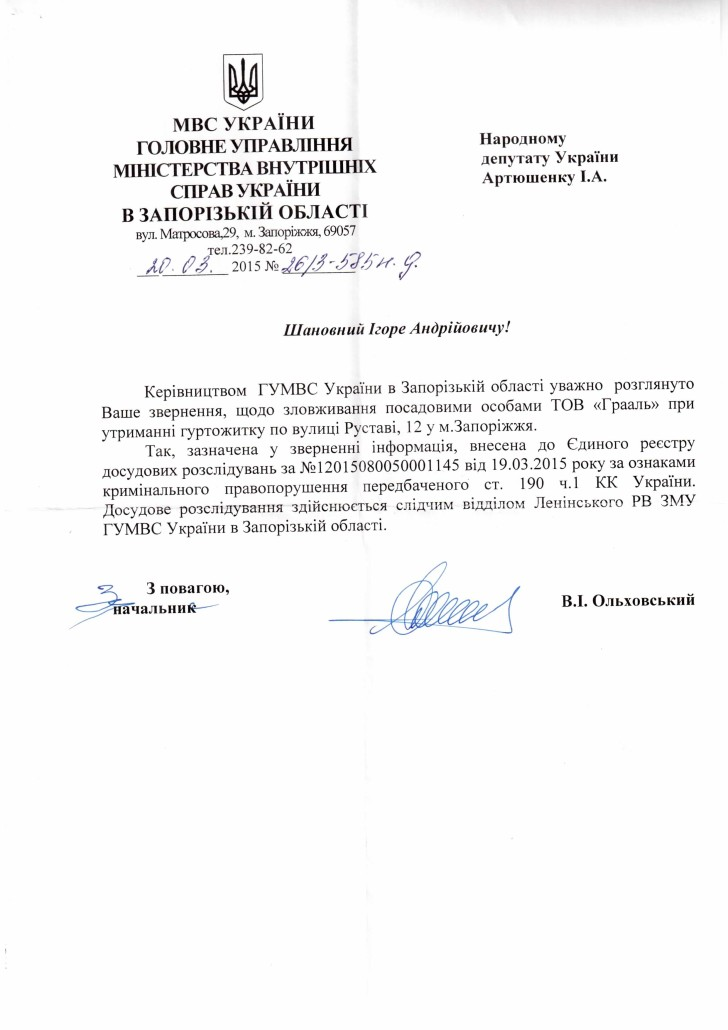 Руставi_Граал_